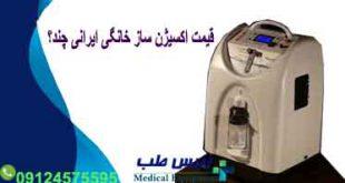 قیمت اکسیژن ساز خانگی ایرانی