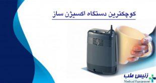 کوچکترین دستگاه اکسیژن ساز