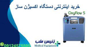 اکسیژن ساز تجهیزات پزشکی
