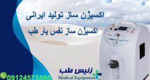 دستگاه اکسیژن ساز نفس یار طب