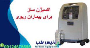 قیمت دستگاه اکسیژن ساز
