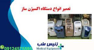 تعمیر دستگاه اکسیژن ساز خانگی