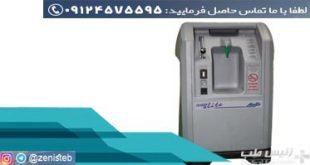 دستگاه اکسیژن ساز خانگی امریکایی