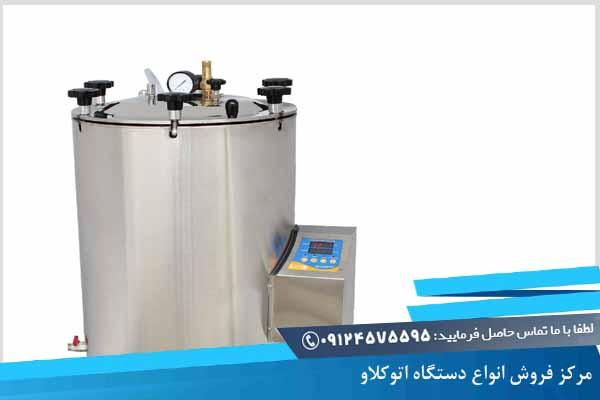 اتوکلاو ایران تولید
