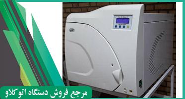 اتوکلاو دندانپزشکی ایرانی