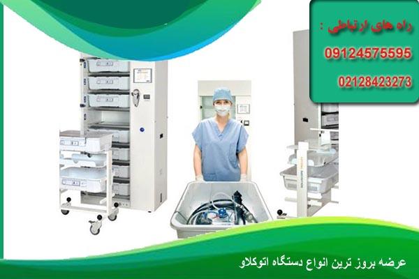 صادرات اتوکلاو بیمارستانی ایرانی