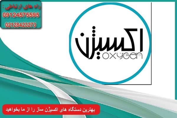 اکسیژن ساز ایرانی برقی اکسیژن ساز ایرانی برقی