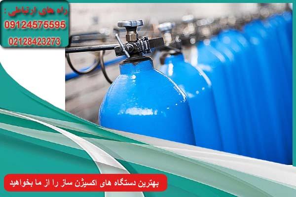 حذف شرط: اکسیژن ساز ایرانی برقی اکسیژن ساز ایرانی برقی