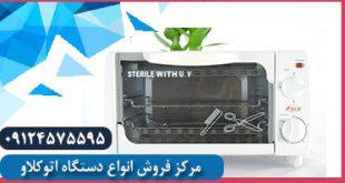 خرید دستگاه اتوکلاو آرایشگاهی در تهران
