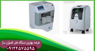 راهنمای خرید دستگاه اکسیژن ساز برای اتاق