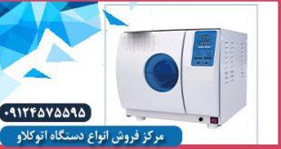 بهترین برند اتوکلاو دندانپزشکی ساخت شرکت ایرانی