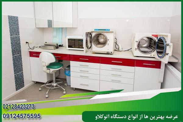 تولید کننده اتوکلاو دندانپزشکی