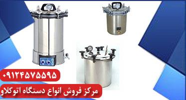 اتوکلاو آزمایشگاهی ایران تولید خرید از کارخانه