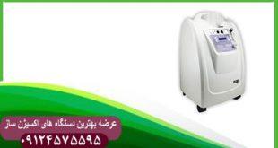 ارزانترین دستگاه اکسیژن برای تنگی نفس