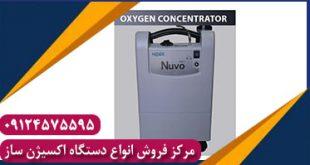 خرید اکسیژن ساز نایدک قیمت روز