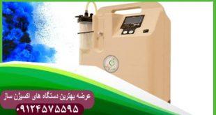 خرید اینترنتی اکسیژن ساز ایرانی مارک اکساز