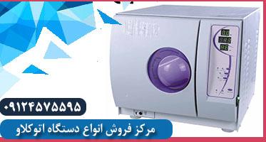 دستگاه اتوکلاو دندانپزشکی رومیزی ساخت ایران