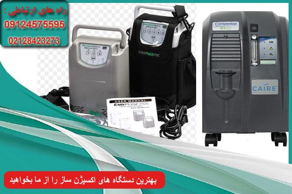 دستگاه اکسیژن ساز تهران
