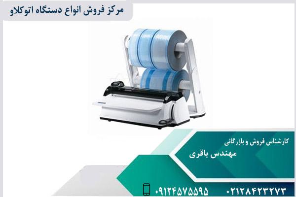فروش اتوکلاو ایرانی
