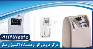 قیمت دستگاه اکسیژن ساز خانگی برای کرونا