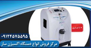 شرکت پخش دستگاه اکسیژن ساز شخصی