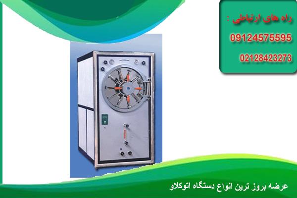 قیمت اتوکلاو 300 لیتری
