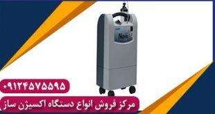 استعلام قیمت روز دستگاه تولید اکسیژن خانگی