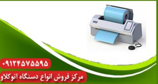 سایت خرید پک اتوکلاو دندانپزشکی