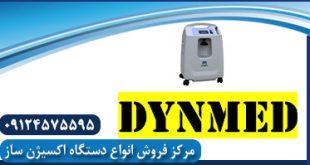 فروش ویژه دستگاه اکسیژن ساز dynmed خانگی