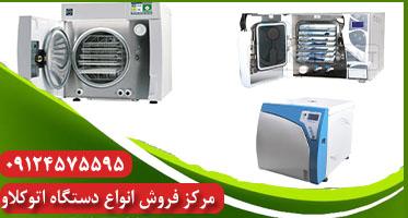فروش مستقیم دستگاه استریل اتوکلاو از تولید کننده