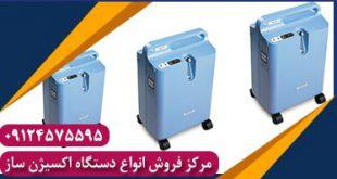 سایت فروش دستگاه اکسیژن ساز فیلیپس 5 لیتری