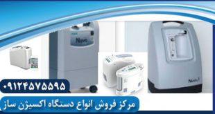 قیمت آنلاین دستگاه اکسیژن معمولی 5 لیتری