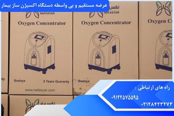 قیمت اکسیژن ساز 10 لیتری