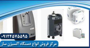 قیمت دستگاه اکسیژن نفس یار سال1400
