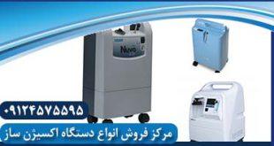 دستگاه اکسیژن خون قیمت سال1400