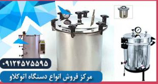 خرید دستگاه اتوکلاو سطلی 75 لیتری برقی