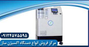 قیمت روز دستگاه اکسیژن ساز اکساز