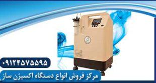 پخش کننده دستگاه اکسیژن ساز اکساز مدل o-5