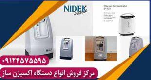 سایت خرید دستگاه اکسیژن ساز nuvo با تخفیف