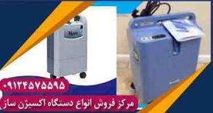 فروش آنلاین دستگاه اکسیژن ساز پنج لیتری خانگی