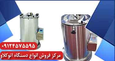 قیمت اتوکلاو 100 لیتری ایستاده ایرانی