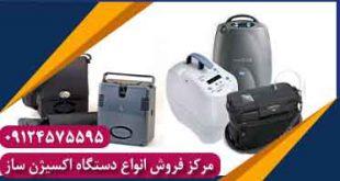 قیمت روز دستگاه اکسیژن ساز پنج لیتری درجه یک