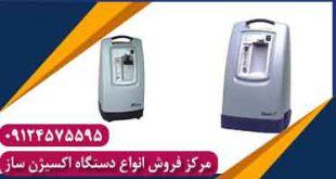 مرجع فروش دستگاه اکسیژن ساز نایدک 8 لیتری