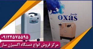 خرید مستقیم دستگاه اکسیژن ساز 5 لیتری ایرانی