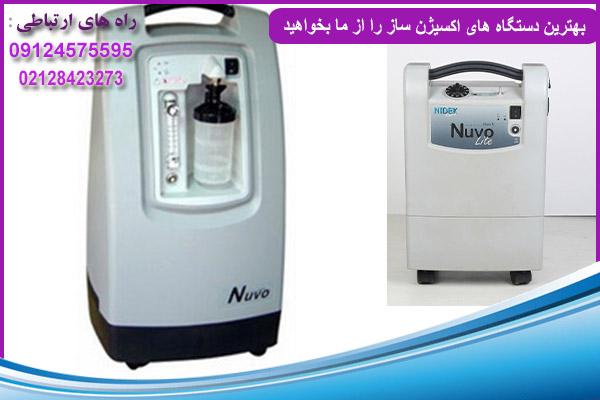قیمت دستگاه اکسیژن ساز Nuvo